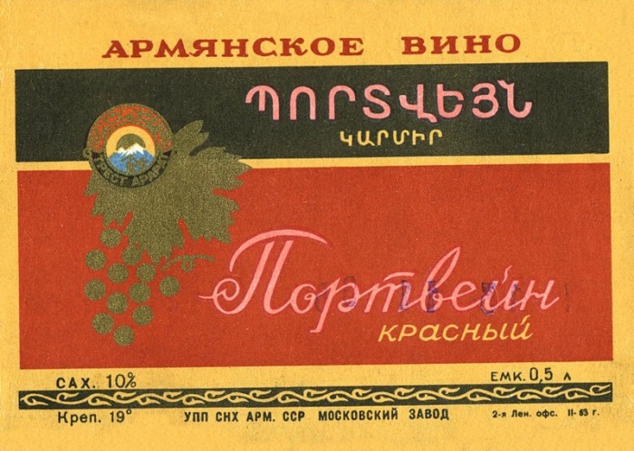 162-soviet-wine-label